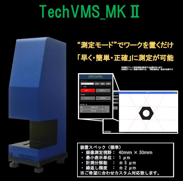 卓上型画像寸法測定機
